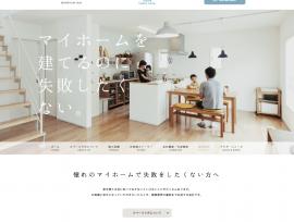 名古屋市の工務店「スペースラボ」Webサイト公開
