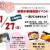 「新春 お客様感謝イベント」開催します!!