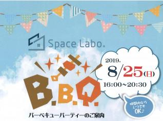 エンターテイメント企画決定~BBQパーティー~