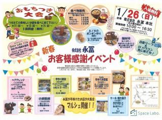 「新春 お客様感謝イベント2020」いよいよ開催!
