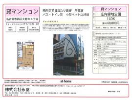 <賃貸マンション物件情報> 空室があります。(成約済)